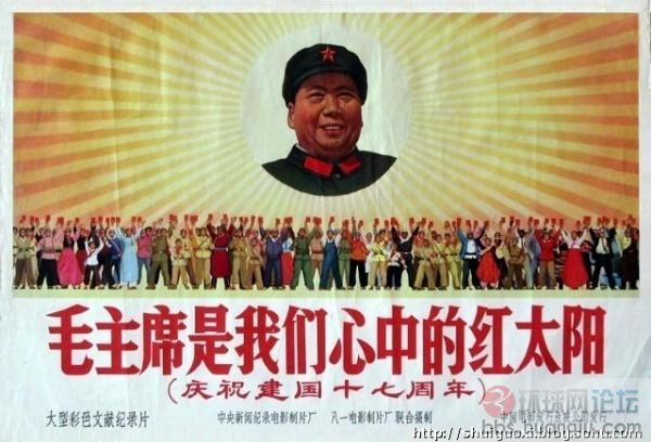 新中国政治宣传画 - 香儿 - 香儿
