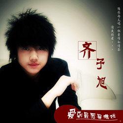 2009伤感情歌之—齐子旭《爱到最后是游戏》