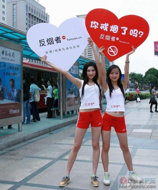 艺院美女街头举牌提醒戒烟