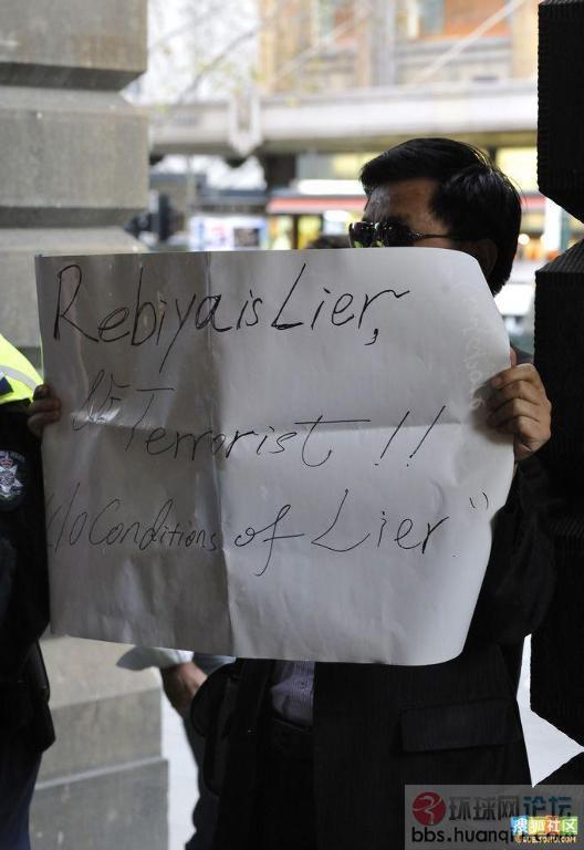 在墨尔本电影节上抗议的热血中国人! - 柏  杉 - 柏 杉  的博客