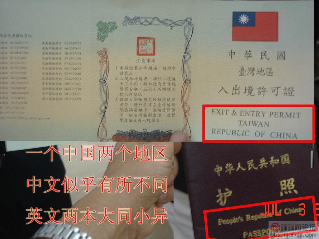 中华民国是国体,台湾可以用,大陆当然也可以用 高清图片