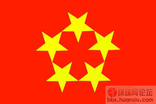 进一步完善中国国旗五星红旗