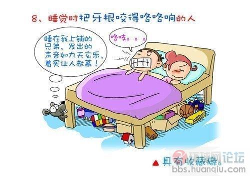 床上什么样,就是什么人!(图) - 唐笑 -