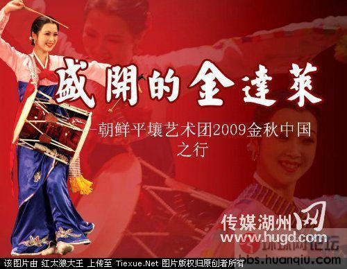 中国人在浙江实拍偶遇朝鲜军队美女文工团百不过女生