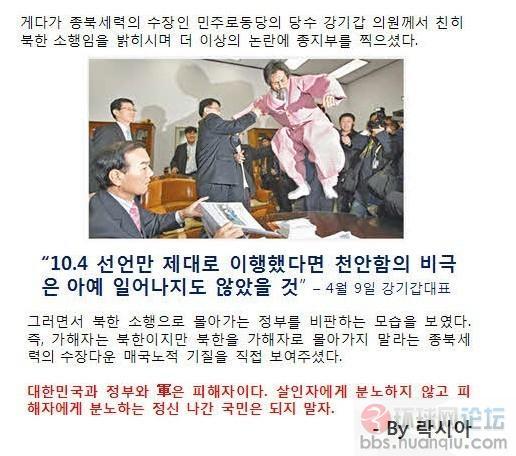 韩国人怀疑是日本的亲潮级潜艇撞沉天安舰