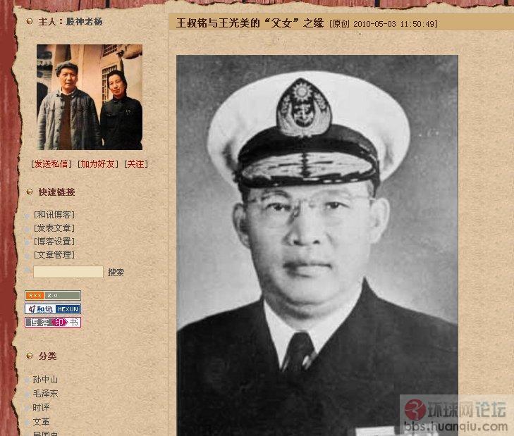 王叔铭与王光美的父女之缘 - 历史茶坊 - 环球
