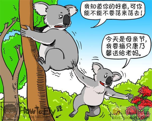 61儿童节搞笑漫画