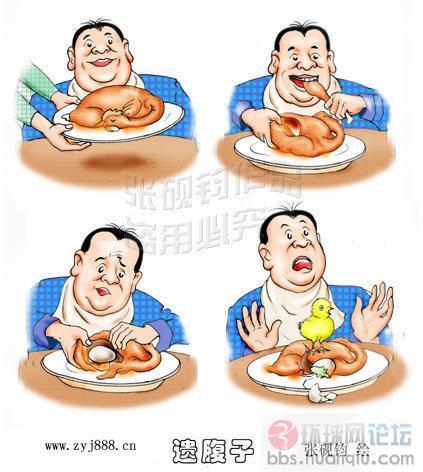 哇噻!生活漫画(转载) - 企鹅 - qie