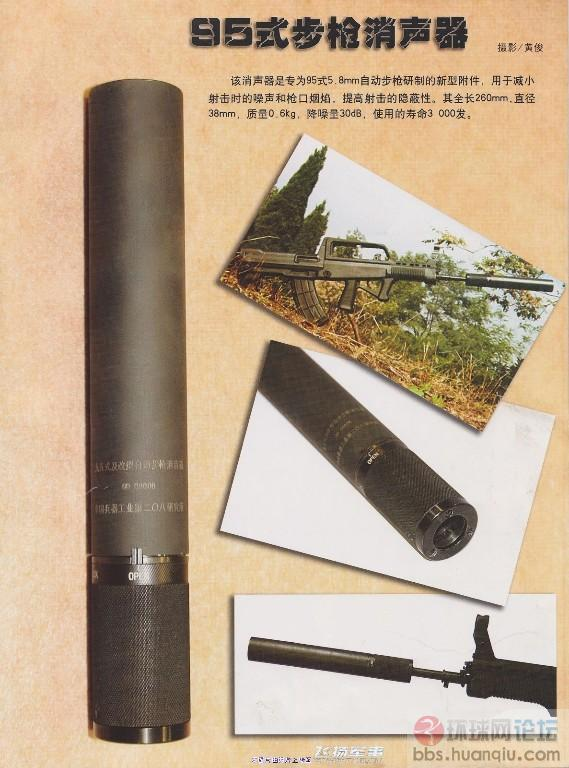中国95式步枪的变态外挂组件