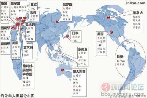 华人黑帮牛遍全球? - 几度夕阳红 -