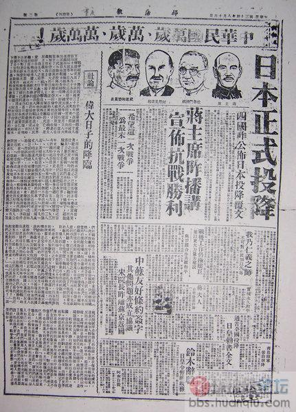 宣布日本无条件投降的伟大历史时刻