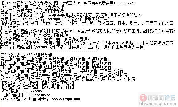 【517vpn强势发放永久免费代理】各国vpn免费试用!q...