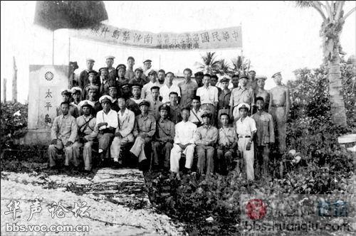 1946年收复南沙诸岛始末:固守海疆军人使命