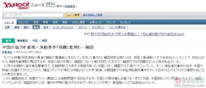 令人无语!日本网民竟是这样评价中韩撞船事件的