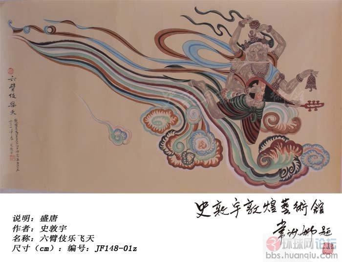 史敦宇敦煌壁画复原作品图片