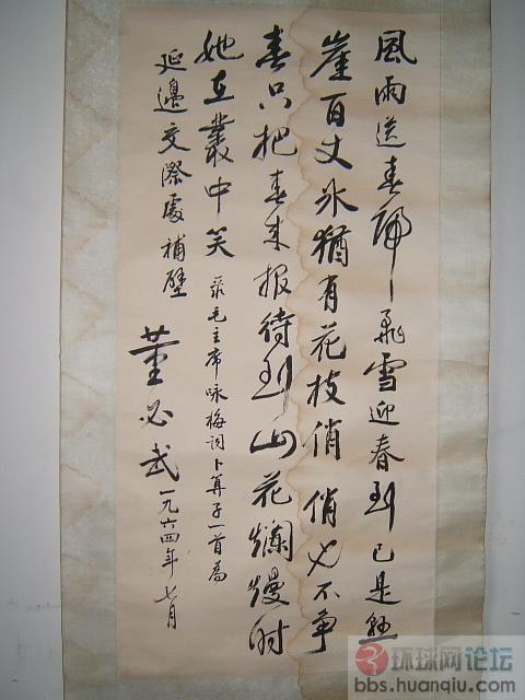 [共和国史] 延边州的重要文物 董必武副主席题词