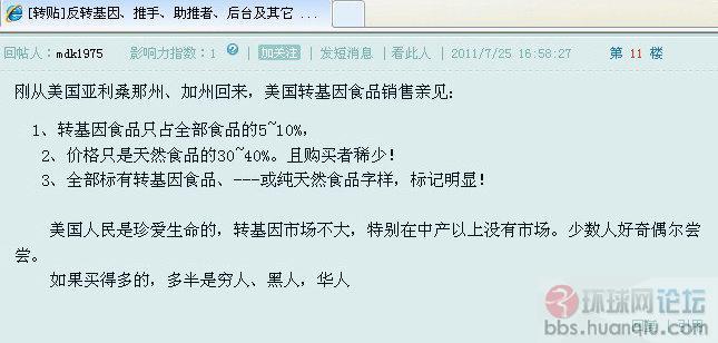 北京反转基因志愿者到孟山都和农业部抗议【组图】 - 柏村休闲居 - 柏村休闲居