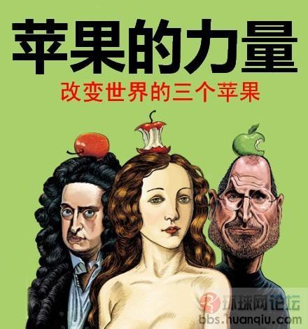 三个苹果改变世界