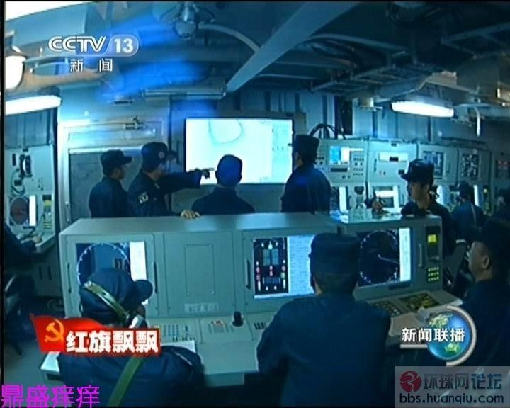 中国舰用作战指挥中心(组图)