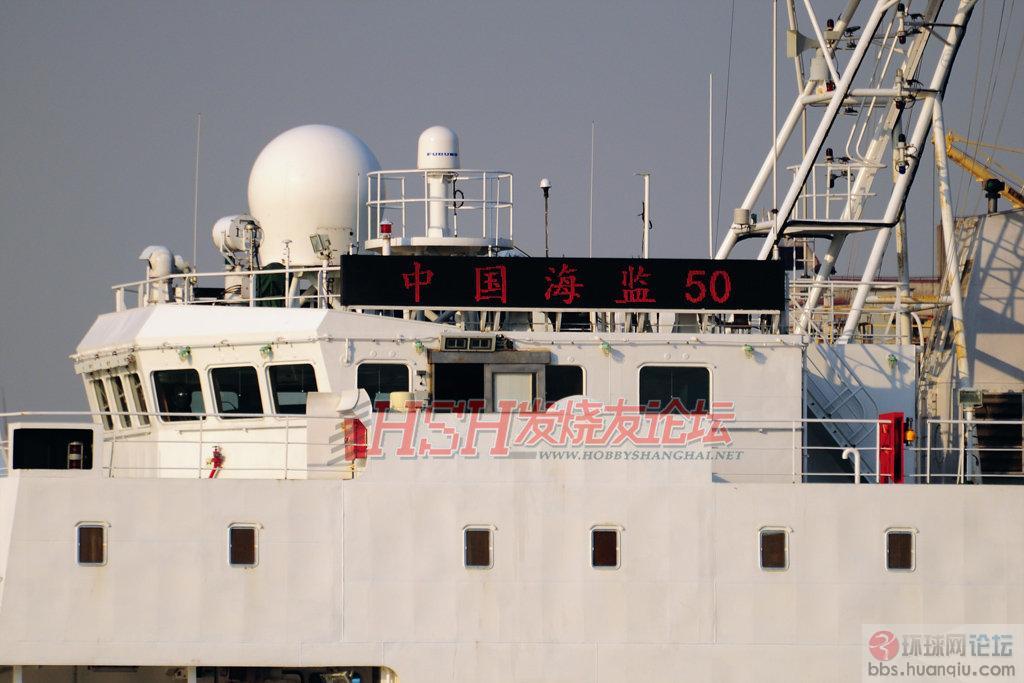 你们立功了:实拍从钓鱼岛归来的中国海监船