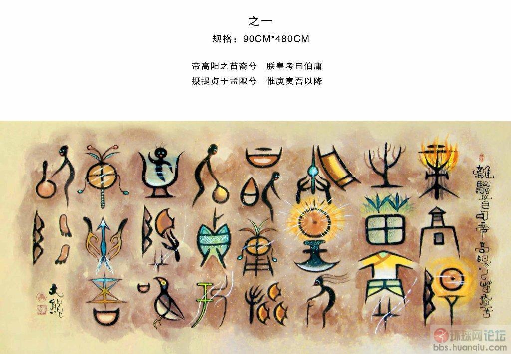 请欣赏 中国第一书画长卷 象形字《离骚》局部