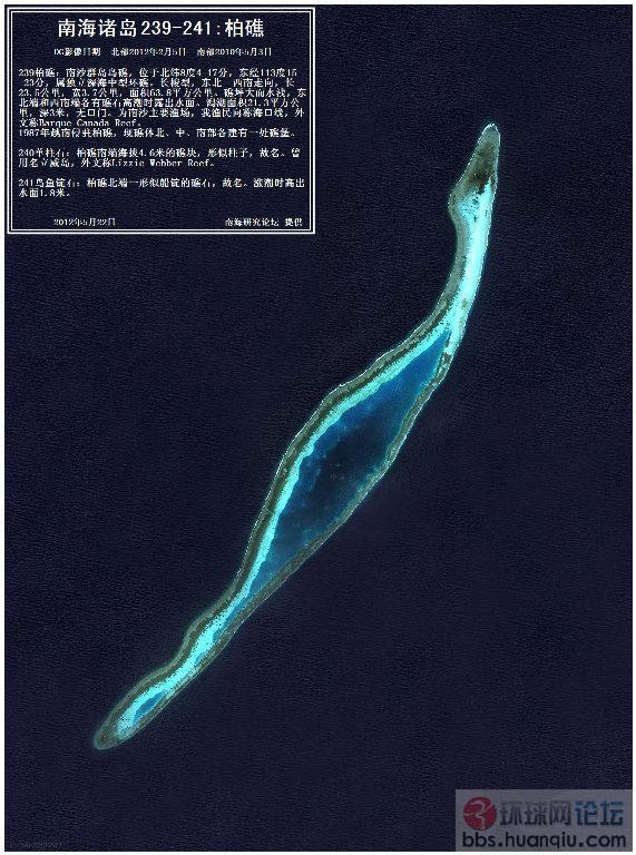 关于南海诸岛的影像图