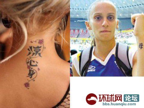 老外不懂汉字乱纹身