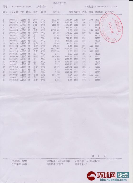 中国工商银行对账单_对账单模板(4)图片 对账单模板(4)图片大全_社会热点图片_非主流在线