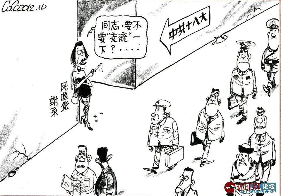 台湾讽刺漫画