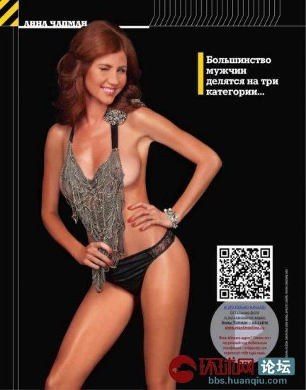 俄罗斯美女间谍演绎另类军人