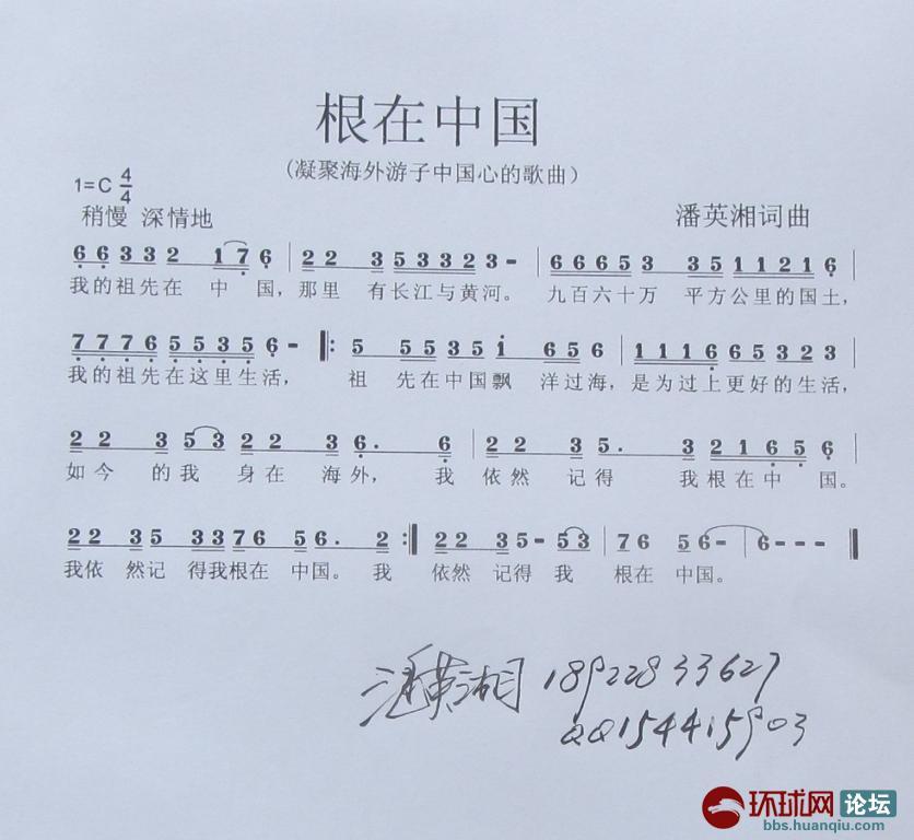 我的梦中国梦歌谱