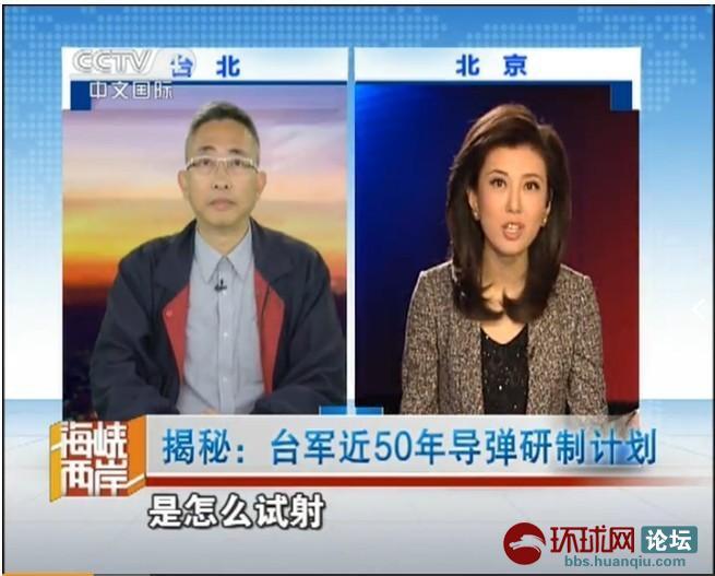 昨天的cctv4中文国际海峡两岸,介绍了某学者专家介绍了台湾近50年导弹