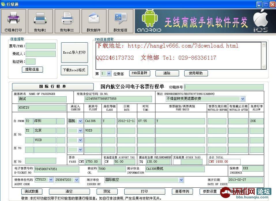 行绿通---一款集机票行程单打印