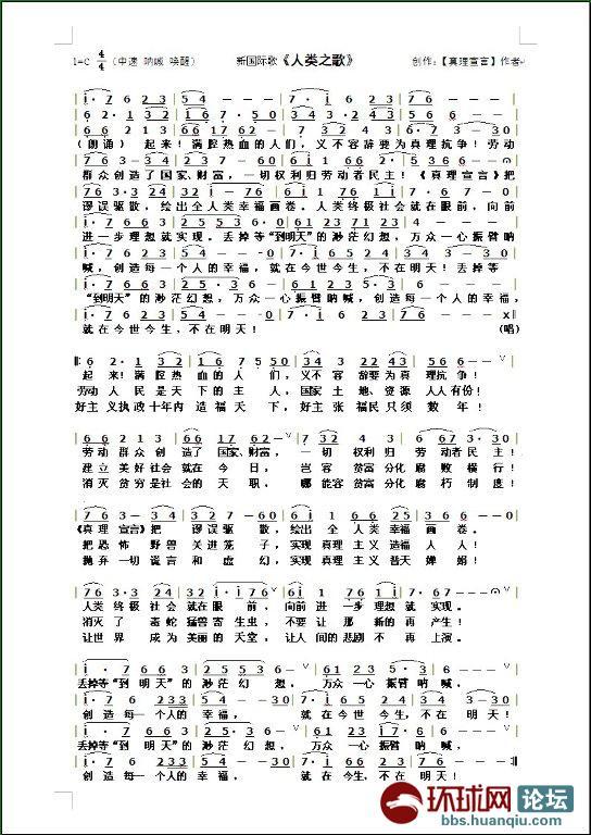 新国际歌人类之歌(改定版)