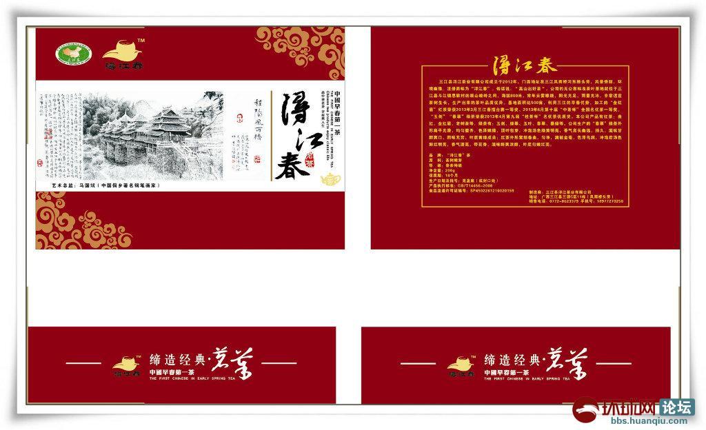 """中国侗乡著名钢笔画家马国斌先生担任""""浔江春""""品牌艺术总监3.jpg"""