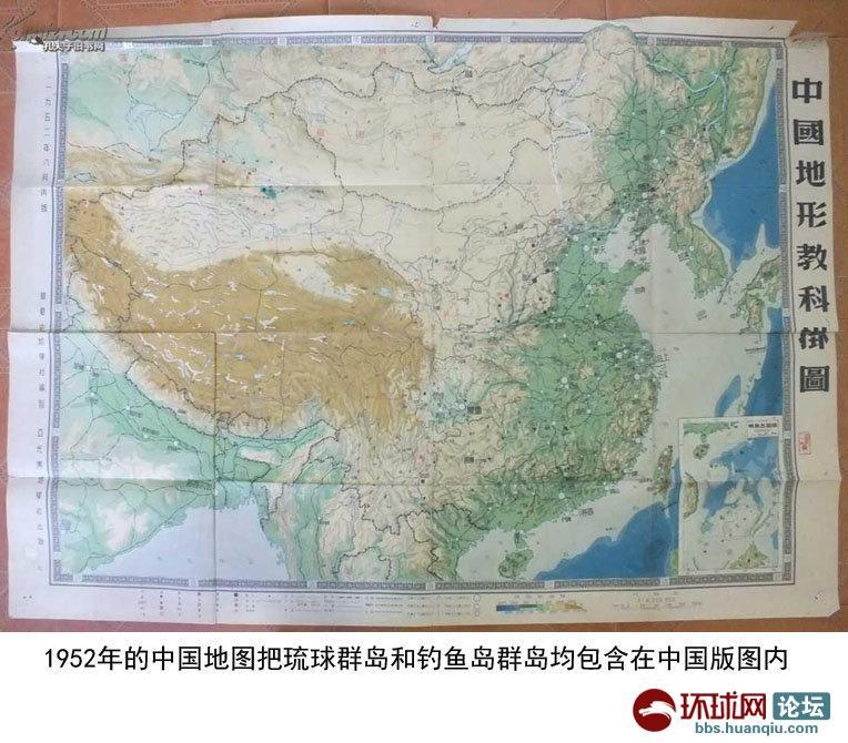1952年的中国地图把琉球群岛和钓鱼岛群岛均包含在