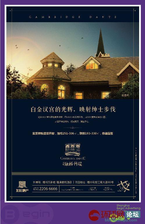 康桥丹堤别墅广告营销策略,上海贝京策划