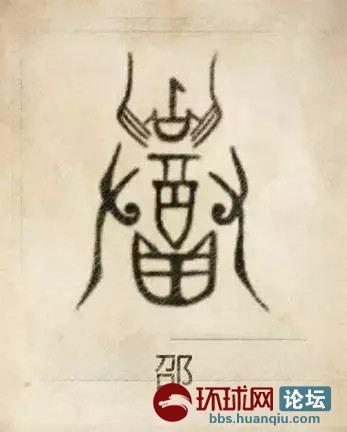 个中国姓氏图腾族谱图片