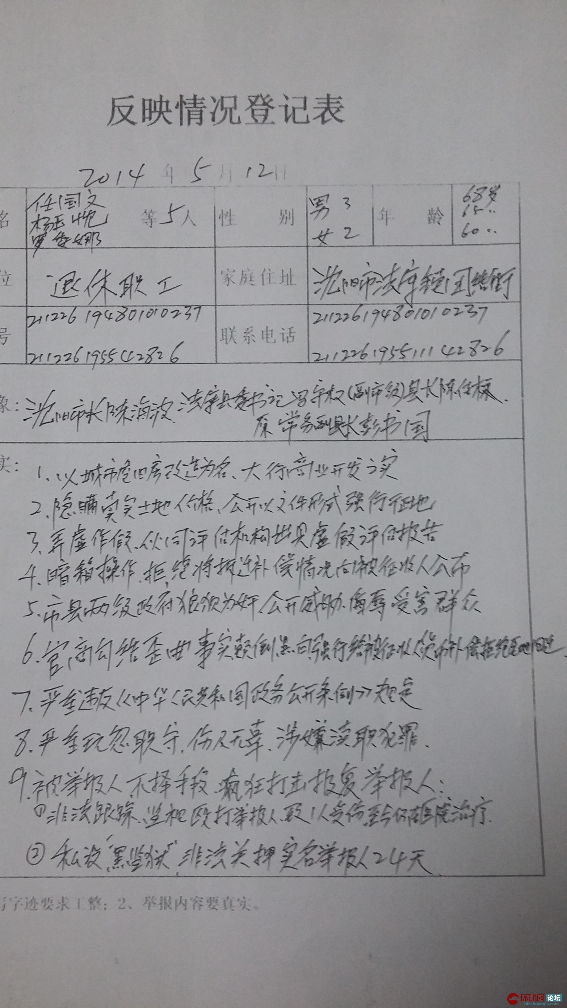 中央巡视组反映情况登记表