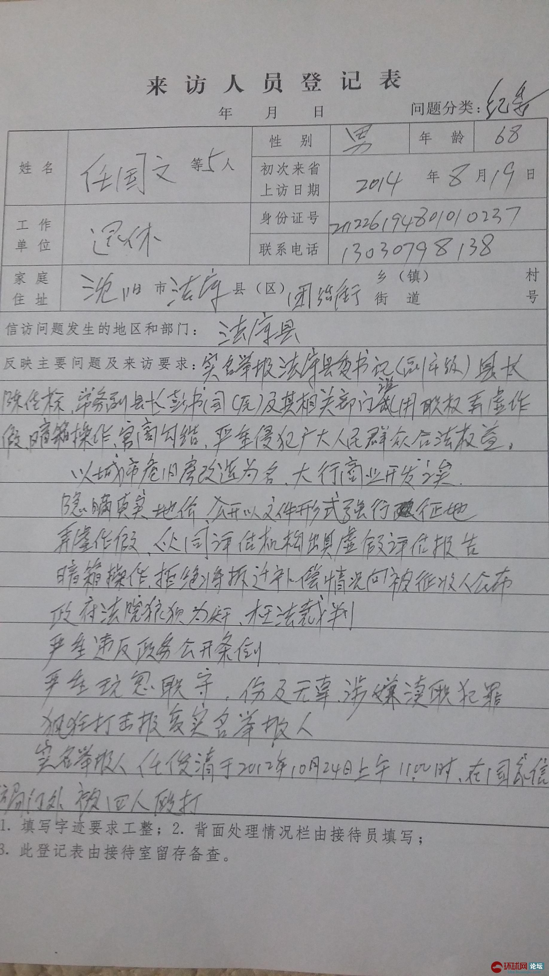 辽宁省纪委登记表