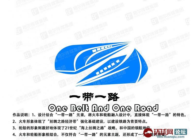 """作品:起航中国梦 姓名:王世乐 设计说明:  1,设计结合""""一带一路""""元素图片"""