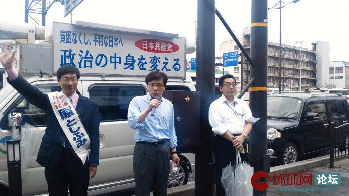 日本 共产党.jpg