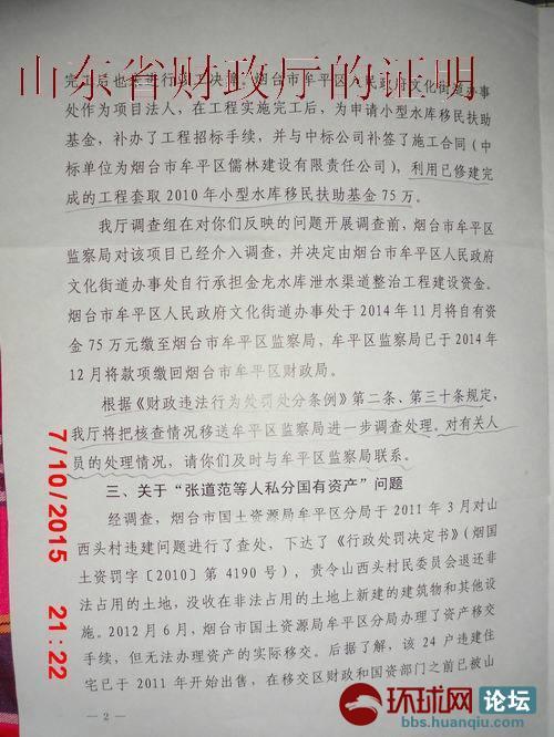 山东省财政厅2.JPG