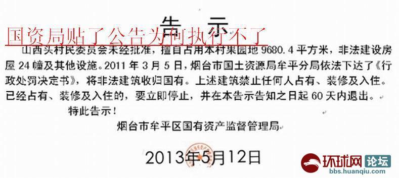 国资委告示.jpg