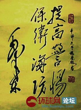 成剑书法中国梦