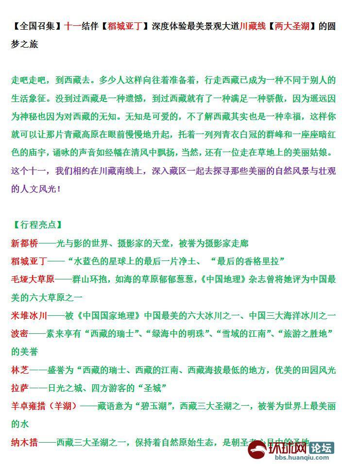 十一结伴【稻城亚丁】深度体验最美景观大道川藏线【两...