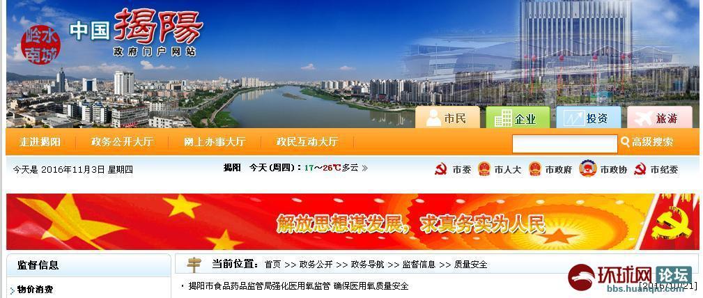 揭阳市食品药品监管局强化医用氧监管 确保医用氧质量安全1.jpg