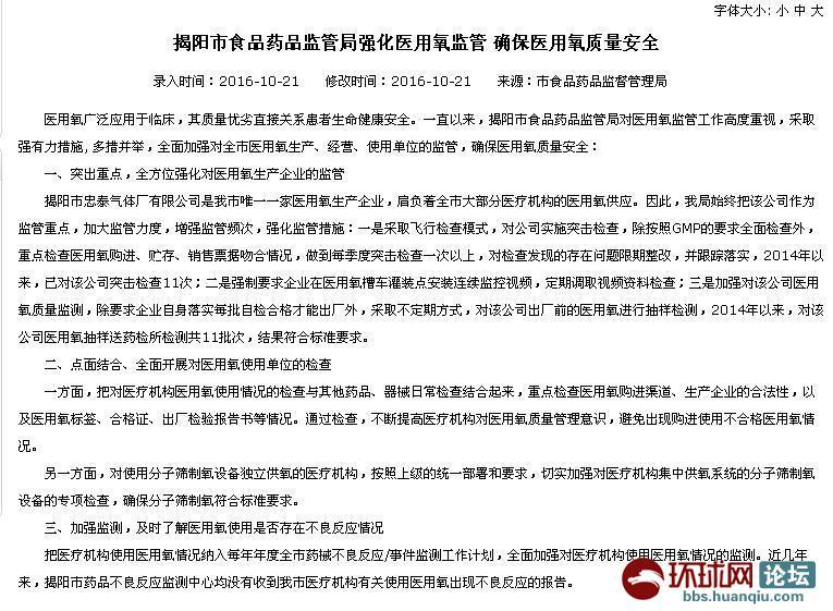 揭阳市食品药品监管局强化医用氧监管 确保医用氧质量安全2.jpg