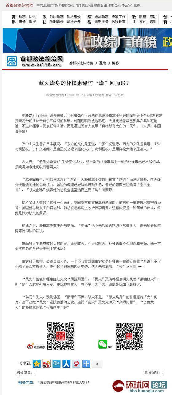 """惹火烧身的朴槿惠缘何""""烧""""回原形?-博客--首都政法综治网.jpg"""