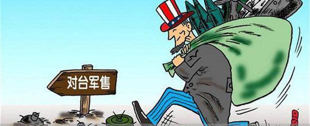 面对美国军售大单台湾为何高兴不起来